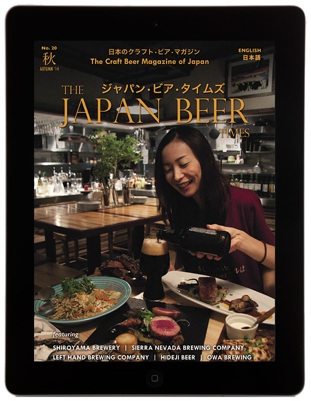 JapanBeer-cover